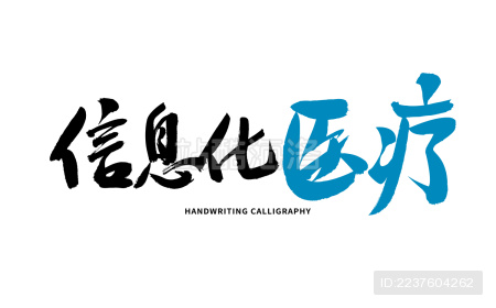 信息化医疗 汉字书法手写