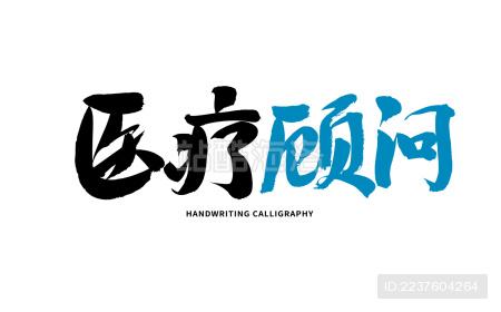 医疗顾问 汉字书法手写