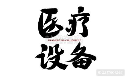 医疗设备 汉字书法手写