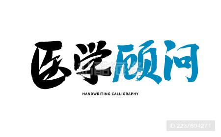 医学顾问 汉字书法手写