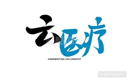 云医疗 汉字书法手写
