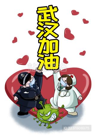 警察和护士脚踩病毒用手托举武汉加油的标语