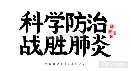 科学防治战胜肺炎书法字