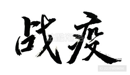 战疫书法字体