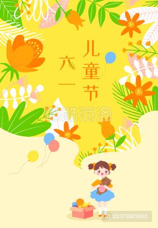 六一儿童节孩子收到礼物植物矢量插画海报