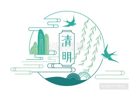 中国传统节气清明节版画风插图