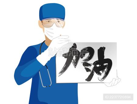医生手拿加油标志插画