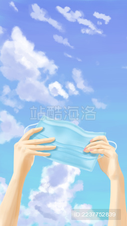 双手拿着口罩高高举向蓝天