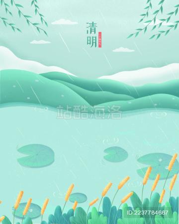 春天绿色荷塘清明节插画背景