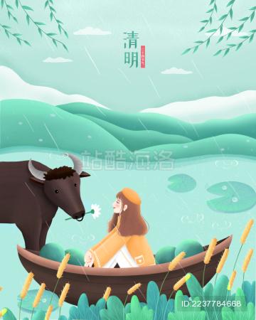 老牛给坐在船上的女孩鲜花之清明节插画