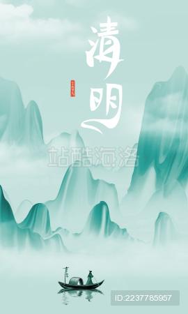 手绘中国风淡雅山水节气插画