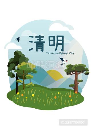 传统清明节日风景树木燕子山峰简约扁平插画