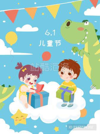 六一儿童节孩子收礼物恐龙矢量插画海报背景