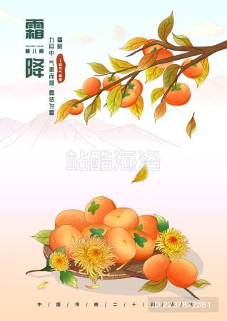 24节气霜降美食插画海报