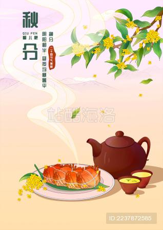 24节气秋分美食插画海报
