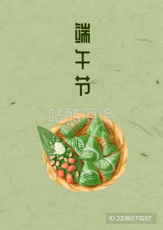 端午节粽子放在笸箩里的背景图
