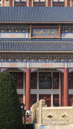 广州越秀中山纪念堂