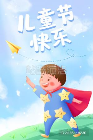 六一儿童节可爱卡通纸飞机超人男孩插画