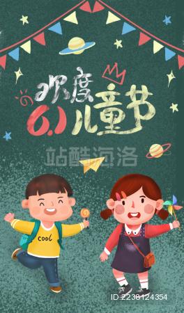 欢度六一国际儿童节海报插画素材