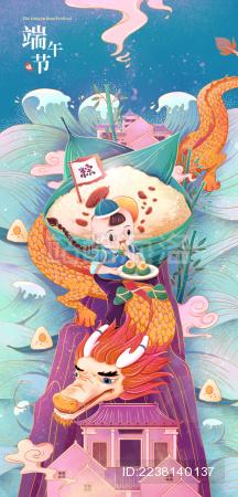 端午节小孩坐在龙上吃粽子