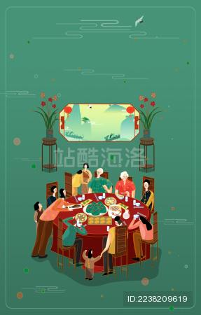端午节一家人在一起吃饭团圆饭