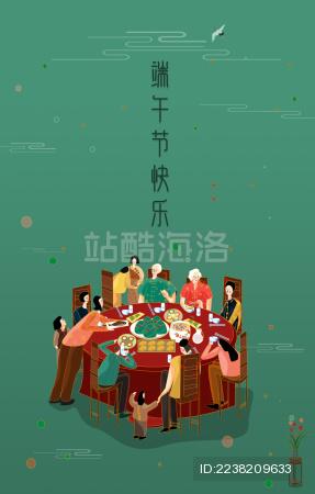 端午节一家人在一起吃团圆饭