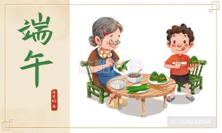 手绘端午小孩喜欢吃奶奶包的粽子
