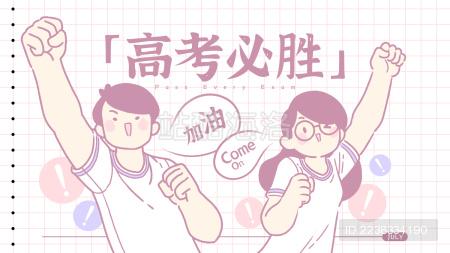 男同学和女同学摆出高考必胜的姿势
