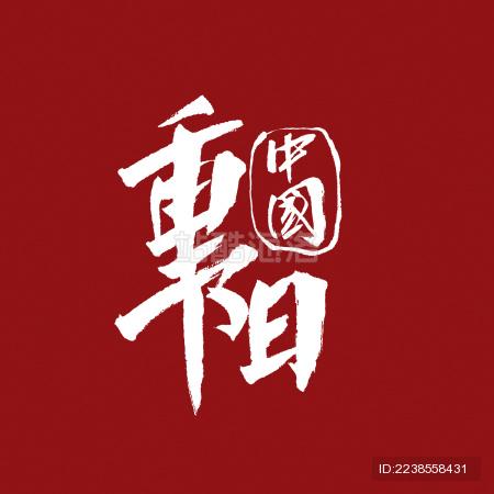 重阳节汉字书法字体中国风