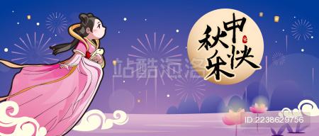 中秋快乐插图封面嫦娥奔月中秋节矢量可爱