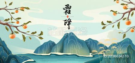 霜降节气国潮山水柿子风景插画