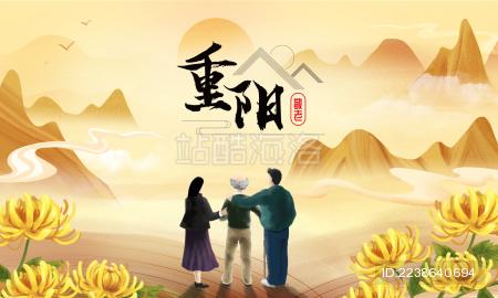 重阳节陪伴老人登山插画