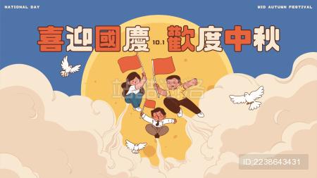 国庆中秋双节插画手拿红旗的三人冲上云霄
