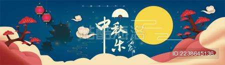 中国古代传统节日中秋佳节中国文化