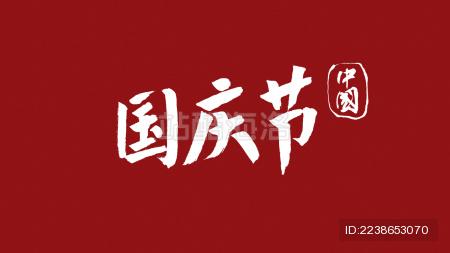 中国国庆节汉字书法字体设计中国风