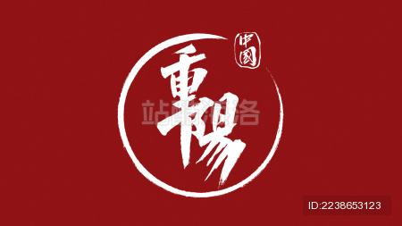 重阳汉字书法字体设计中国风