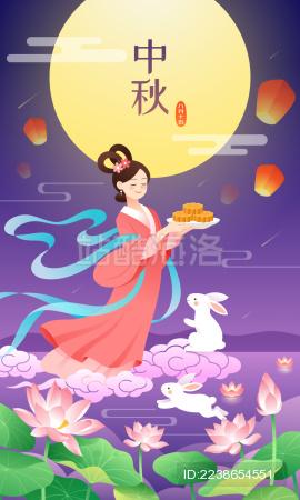 中秋节嫦娥和月亮玉兔荷花等竖版