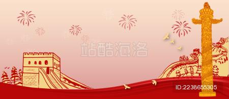 中国万里长城中国元素喜庆背景插画
