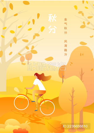 秋分户外骑行矢量图