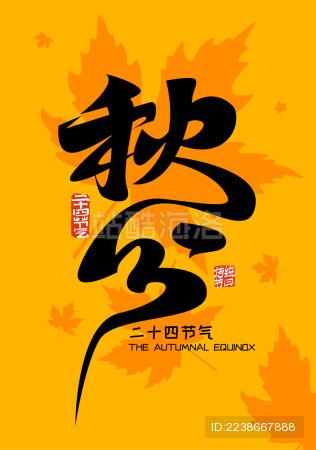 中国风大气秋分艺术字