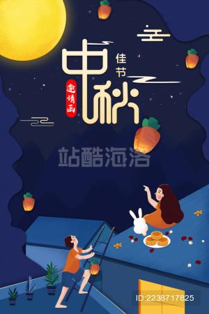 中秋节赏月
