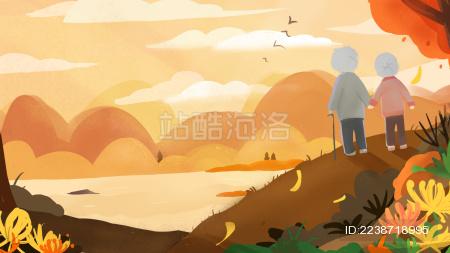 重阳节老年夫妻出游插画