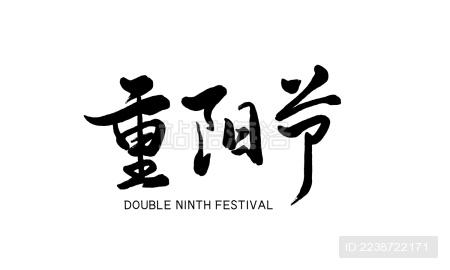 重阳节书法字