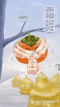 节气霜降戴围巾的小柿子