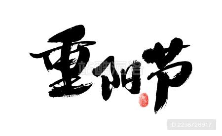 重阳节 中国汉字书法手写