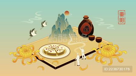 重阳节菊花酒老人登山国风矢量插画