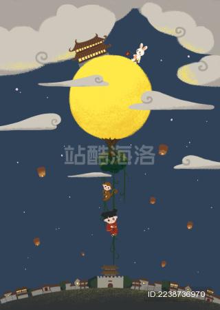 中秋节爬上月亮