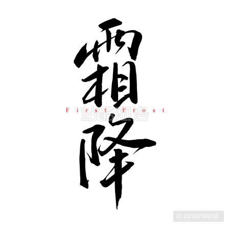 霜降书法字