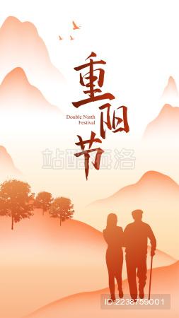 重阳节中国传统节日