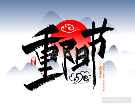 大气中国风重阳节艺术字